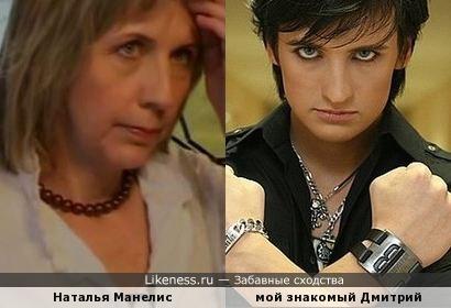 Мой знакомый Дима похож на Наталью Манелис