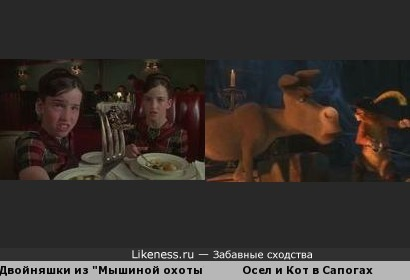 Двойняшки = Кот и Осел из Шрека