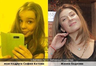 моя подруга София похожа на Жанну Бадоеву
