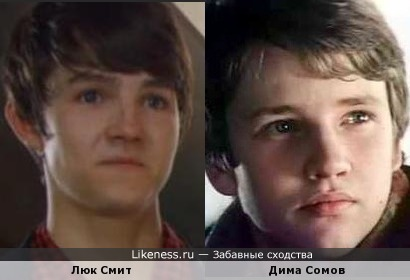 Дима = Люк