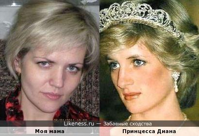 Моя мама похожа на Принцессу Диану