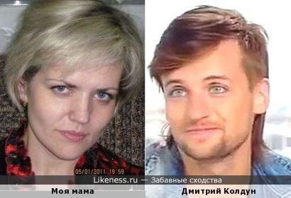 Моя мама и Дмитрий Колдун