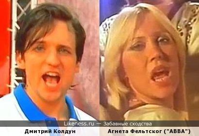Если сравнивать Диму и Агнету из АББЫ, то они чем-то похожи