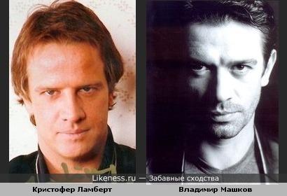 Кристофер Ламберт и Владимир Машков