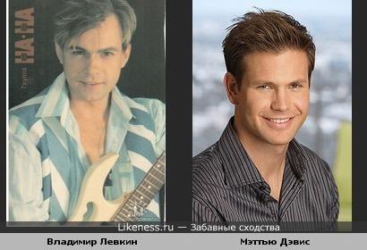 Владимир Левкин и Мэттью Дэвис