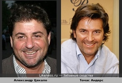 Александр Цекало и Томас Андерс