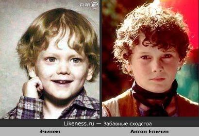 Антон Ельчин и Эминем в детстве