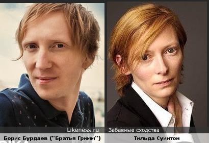 Борис Бурдаев похож на Тильду