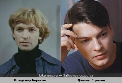 актер Даниил Страхов похож на Владимира Борисова (роль Семёна Савельева в к/ф Вечный зов)