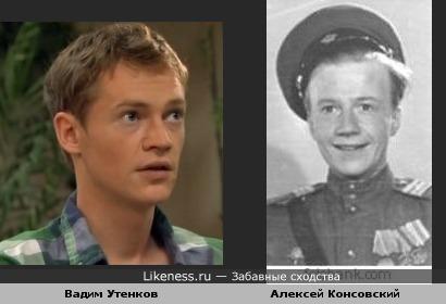 Утенков VS Консовский. Мне кажется они похожи!! )