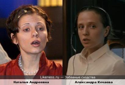 Наталья Андреевна (Комеди вумен) и Александра Кимаева (х/ф Дублёр) похожи