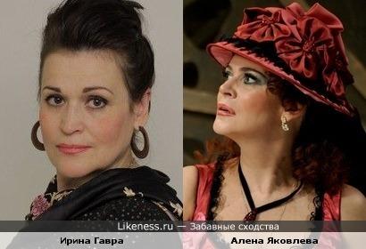 Алена Яковлева и Ирина Гавра Похожи
