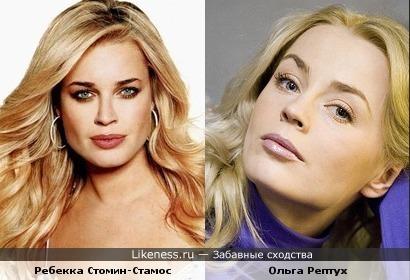 Ольга Рептух и Ребекка Ромин-Стамос похожи