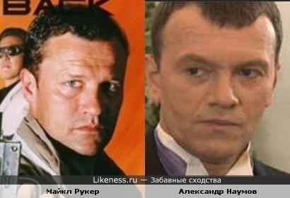 Рукер VS Наумов - похожи или нет?!