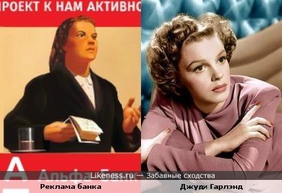 Девушка из рекламы похожа на Джуди Гарлэнд
