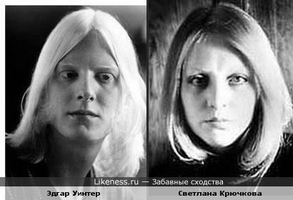 Крючкова и Уинтер похожи