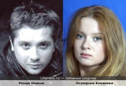 Роман и Екатерина похожи