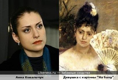"""Анна Ковальчук и девушка с картины """"На балу"""""""