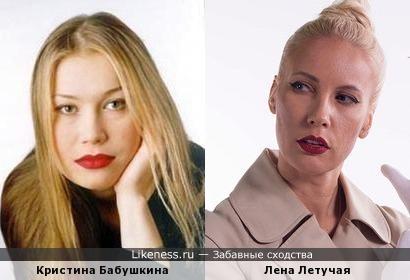 Кристина и Лена похожи