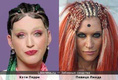 Линда похожа на К.Перри