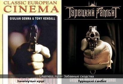 Обложка фильма Замкнутый круг похожа на обложку фильма Турецкий гамбит