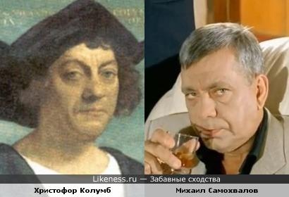 один из портретов Христофора Колумба напоминает Михаила Самохвалова