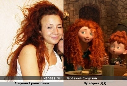 Иарина Ермалович похожа на Хрбрую сердцем - одно лицо