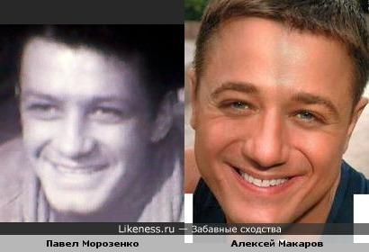 Алексей Макаров похож на Павла Морозенко