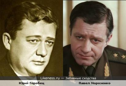 Юрий Горобец и Павел Морозенко похожи