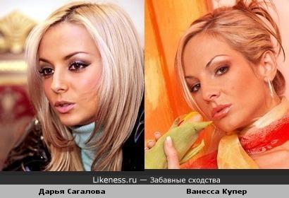 дарья Сагалова похожа на Ванессу Купер