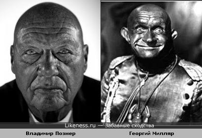 Владимир Познер похож на Георгия Милляра