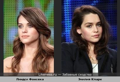 Линдси Фонсека похожа на Эмилию Кларк