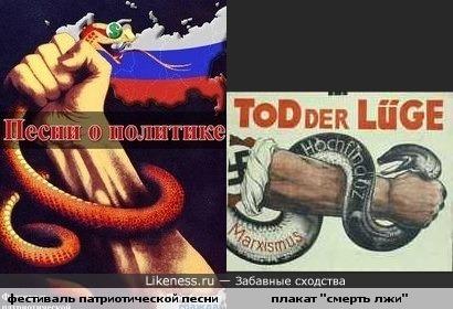 """плакат фестиваля патриотической песни похож на плакат """"смерть лжи"""""""