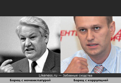 Борис Ельцин похож на Алексея Навального