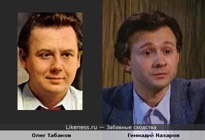 Мне кажется, Олег Табаков и Геннадий Назаров в молодости чем-то похожи