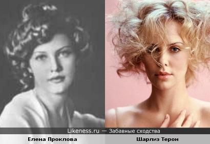 Елена Проклова vs Шарлиз Терон