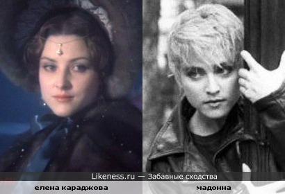 а здесь караджова похожа на Мадонну в ее лучшие годы