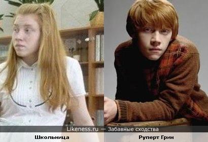 Ну если Дамблдор ездит в метро, то Рон Уизли (или его сестра?) учится в обычной школе