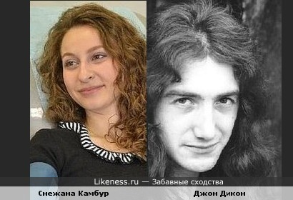 """Снежана Камбур (Дом-2) похожа на Джона Дикона (экс-музыкант группы """"Queen"""""""