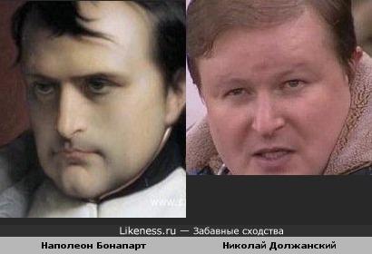 Николай Должанский похож на Наполеона Бонапарта