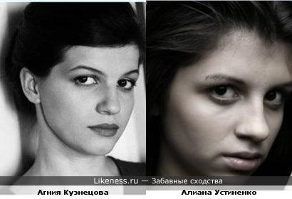 Алиана Устиненко похожа на Агнию Кузнецову