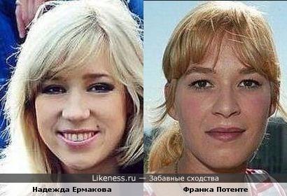 Надежда Ермакова и Франка Потенте
