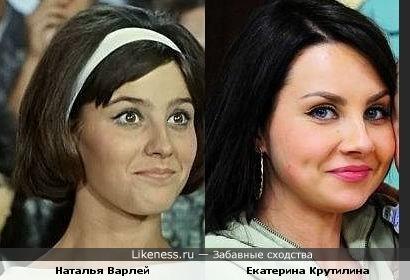 Екатерина Крутилина похожа на Наталью Варлей