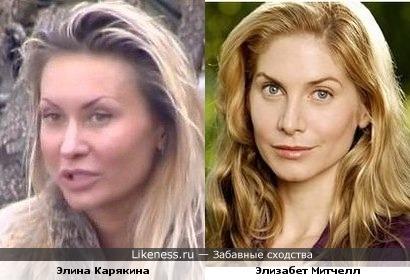 Элина Карякина и Элизабет Митчелл