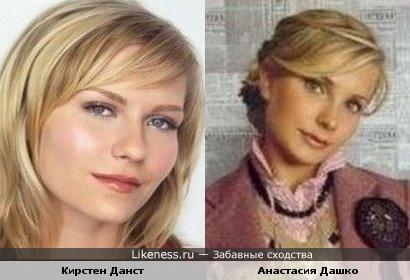 Анастасия Дашко похожа на Кирстен Данст