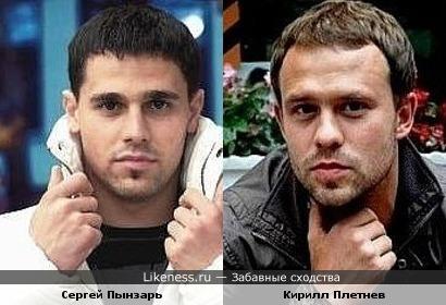 Сергей Пынзарь похож на Кирилла Плетнева