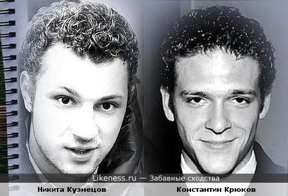 Никита Кузнецов похож на Константина Крюкова. Больше, наверное, типажом