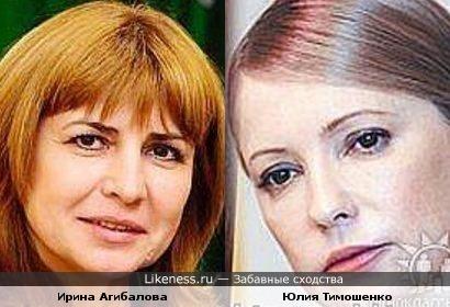 Ирина Агибалова похожа на Юлию Тимошенко