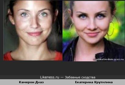 Екатерина Крутилина и Камерон Диаз