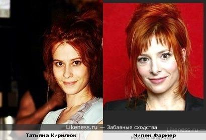 Татьяна Кирилюк (Дом-2) похожа на Милен Фармер